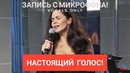 Голос с микрофона NK Настя Каменских - Это моя ночь Голый голос