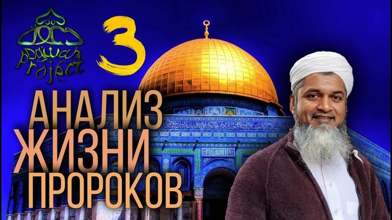 АНАЛИЗ ЖИЗНИ ПРОРОКОВ Адам 2 Хасан Али