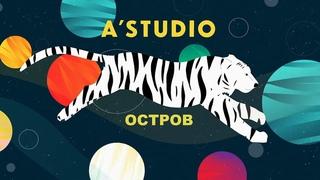 A'Studio – «Остров» | Official Music Video