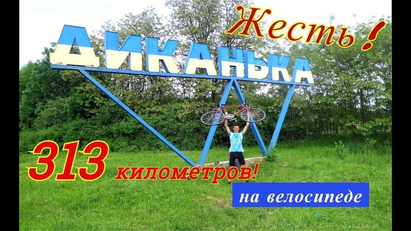 300 км на велосипеде за один день ехали всю ночь Диканька Гоголь и Кочубей