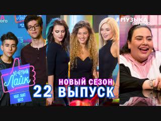 ВИА ГРА | София Броян | Rauf & Faik - Шоу Вечерний Лайк 22 выпуск