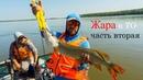УЕХАЛИ НА СЕВЕР, А ТАМ ЖАРА! Ловля щуки, судака и окуня в Томской области. Рыбалка с ночевкой.