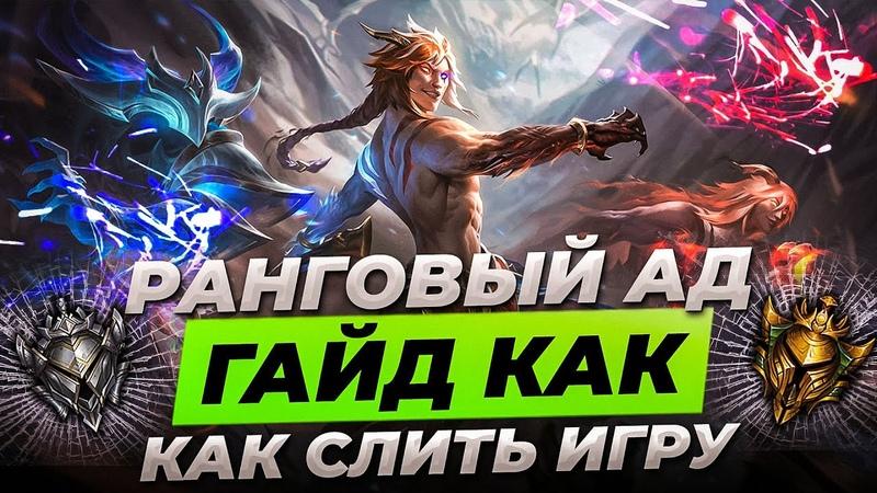 РАНГОВЫЙ АД ГАЙД КАК СЛИТЬ ИГРУ Лига Легенд 11 сезон