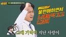 |200328| [고백 타임] 라비(Ravi)의 노래를 끄고 나가버린 짝사랑녀 _ @ JTBC 'Knowing bros' Ep. 223