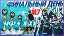 ДРАКА НА ПОЛЕ ФИНАЛ ЧФЗ ПРАВЫЙ БЕРЕГ ЧЕМПИОН 17