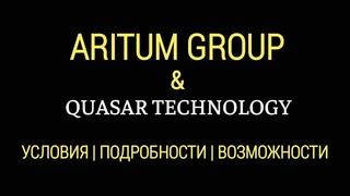 ARITUM GROUP & QUASAR TECHNOLOGYУСЛОВИЯ / ПОДРОБНОСТИ / ВОЗМОЖНОСТИ