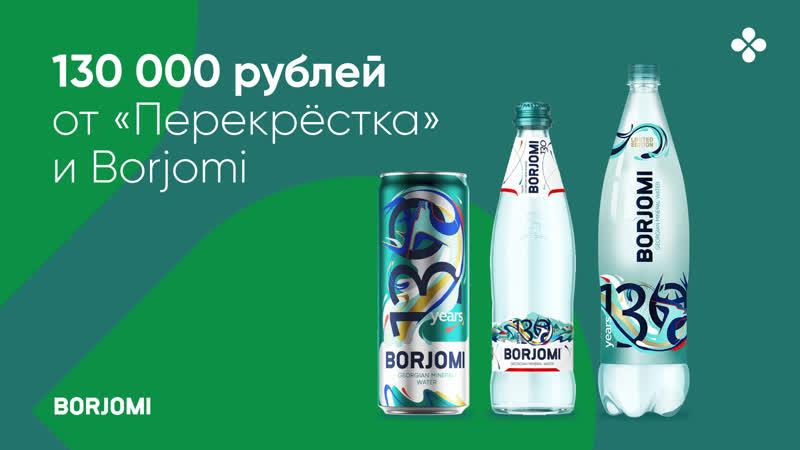 Borjomi Perekrestok