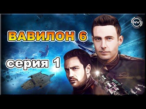 Вавилон 6 Серия 1 фанатский аудио сериал