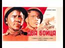 Два бойца (военное кино, драма) СССР-1943 год