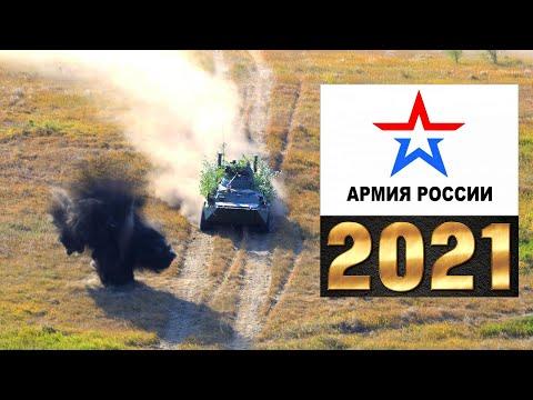 АРМИЯ РОССИИ 2021