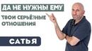 Сатья • Да не нужны ему твои серьёзные отношения Вопросы-ответы. Калининград, сентябрь 2020