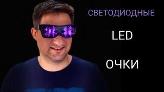 Новинка! Светодиодные LED очки.(модный тренд) Обзор.