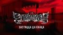 EVTHANAZIA - Застацца да канца (Official Video) EP War`jactva