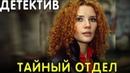 Замечательный фильм про тайный отдел Шаманка Колдунья Русские детективы