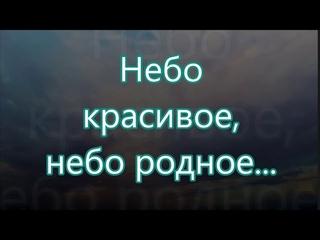 Небо красивое небо родное/// Замша /// о Небе