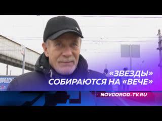 Известные актеры Александр Михайлов и Лариса Лужина приехали в Великий Новгород на фестиваль «Вече»