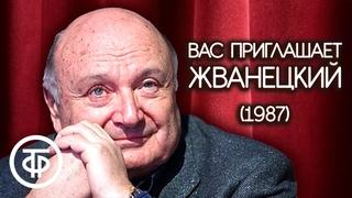 Михаил Жванецкий. Творческий вечер писателя-сатирика (1987)