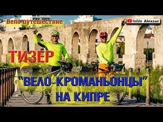 """Вело-путешествие по Кипру. """"Вело-кроманьонцы"""" на Кипре. ТИЗЕР."""