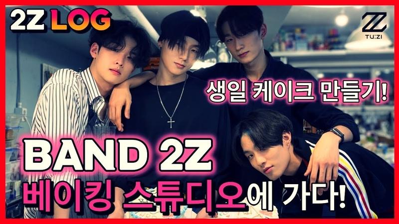 2Z (투지) Log - 케이크를 쉽게 만들줄 알아던 투지 멤버들. 생일케이크를 만들기 위해 베이킹 스튜디오에 가다!
