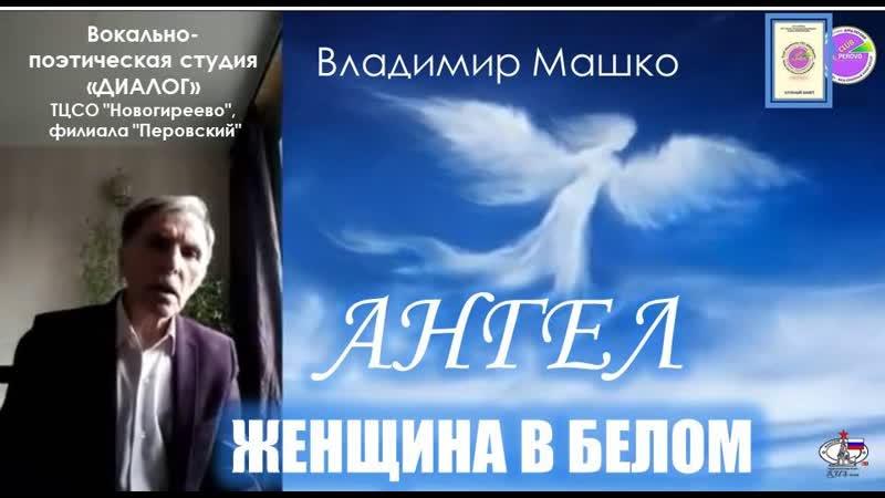 Ангел или женщина в белом В Машко