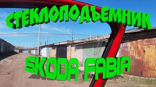 Ремонт стеклоподъемника SKODA FABIA