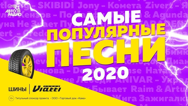 Шинный бренд Viatti представляет ТОП 20 самых популярных песен в 2020 году на канале Авторадио
