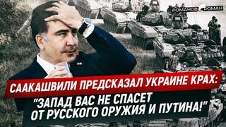 "Саакашвили предсказал Украине крах: ""Запад вас не спасет от русского оружия и Путина"""