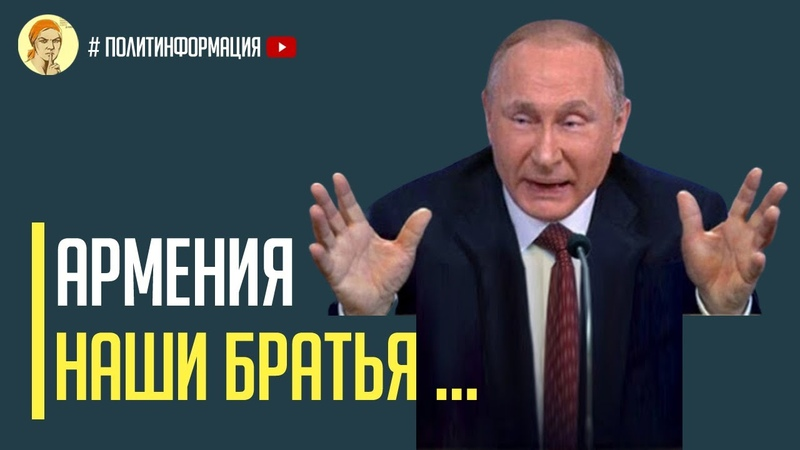 Срочно Путин отрекся от братских уз и предал народ Армении