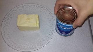 #184. Быстрый КРЕМ для ТОРТА 3 минуты, два ингредиента СГУЩЕНКА(сгущенное молоко)+ МАСЛО СЛИВОЧНОЕ.