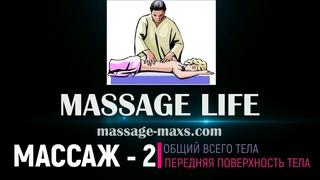 Общий массаж всего тела  - II часть