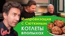 Как быстро приготовить сочные котлеты и салат к празднику Простые рецепты от Валерия Сюткина