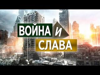 #136 Война и слава - Алексей Осокин - Библия 365 (2 сезон)