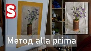 Вплавления цвета методом Аля Прима / Как попасть в ТОН /Станислав Брусилов/