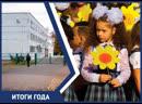 4 школы и 2 детсада за год, поборы и скандалы: итоги года-2020 в сфере образования