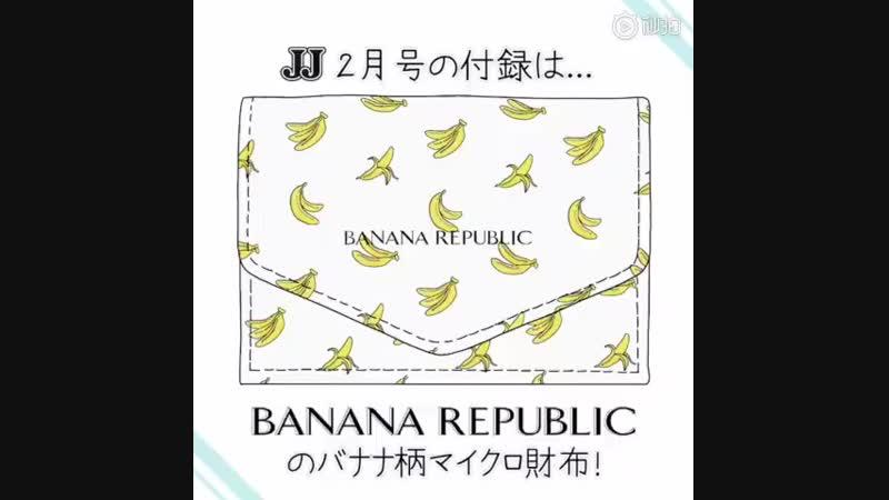土生瑞穗 via JJ twi JJ2月号発売中! はぶちゃん ことJJモデル土生瑞穂ちゃんが持っているのは、旅行にぴったり&小っちゃくて可愛いバナリパのミニ財布。1冊お買い上げのたにもれなく付いてきます!
