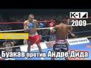 Буакав против Андре Дида 2009 Русс