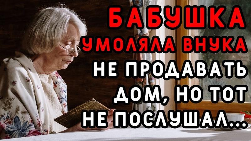Бабушка УМОЛЯЛА внука не продавать дом ведь под крыльцом был спрятан семейный КЛАД
