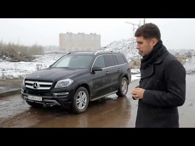 Mercedes-Benz GL 350 CDI Тест-драйв.Anton Avtoman.
