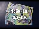 Памятная банкнота 100 рублей. Чемпионат мира по футболу FIFA 2018 года в России