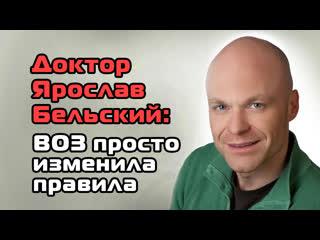 Доктор Ярослав Бельский: ВОЗ просто изменила правила (Разоблачено #Коронавирус)