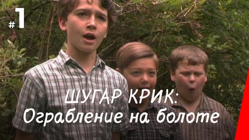 ШУГАР КРИК ОГРАБЛЕНИЕ НА БОЛОТЕ 2004 фильм Приключения семейный
