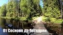 Велопрогулка: От Сосново до Петяярви. Река Волчья. Озеро Лебяжье