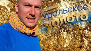 Уральское золото