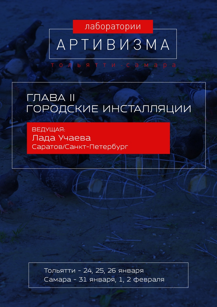 """Афиша Тольятти АРТИВИЗМ: ГЛАВА II. """"Городские инсталляции"""""""