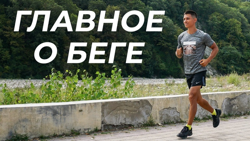 ГЛАВНОЕ О БЕГЕ Как бегать правильно легко и в удовольствие neofit 95