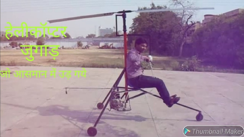 Homemade Helicopter jugad Homemade helicopter Flying successful how to make helicoptor at home
