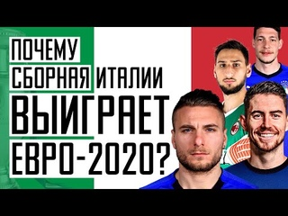 Иммобиле, Жоржиньо, Манчини, Доннарумма. Италия выиграет Евро 2020. Италия против Турции