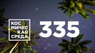 Космическая среда № 335 // Спектр-РГ, ЭкзоМарс-2022, Луна-25