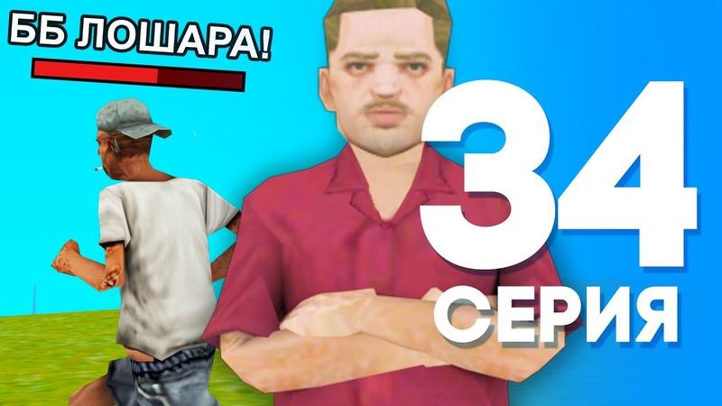 ЖИЗНЬ БОМЖА в SAMP 34 ПОЙМАЛ КИДАЛУ