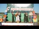Тихоново 29 июня 2018 года Выступление церковного хора и казаков Тихоновцев